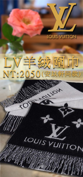 圍巾 LV安以軒同款羊絨圍巾 路易威登L014素雅高貴披肩