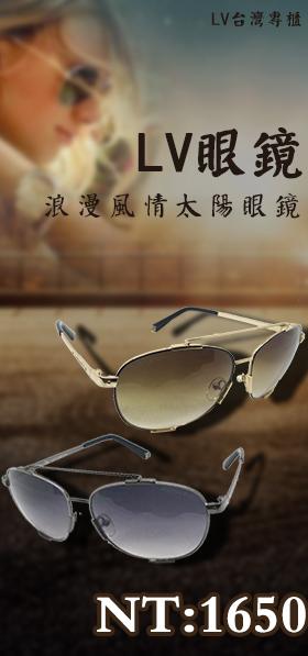 lv眼鏡 LV0471浪漫風情太陽眼鏡