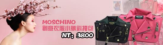 Moschino專櫃 莫斯奇諾創意衣服小號斜挎包